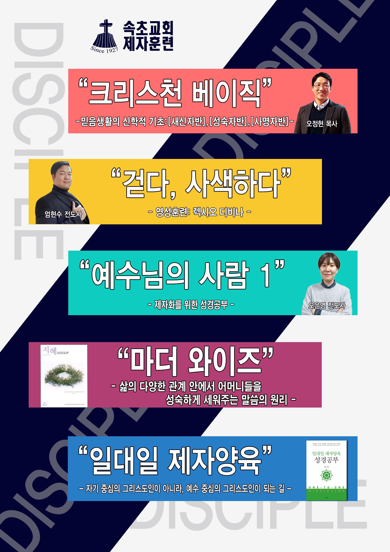 2019 성경공부 포스터(수정).jpg