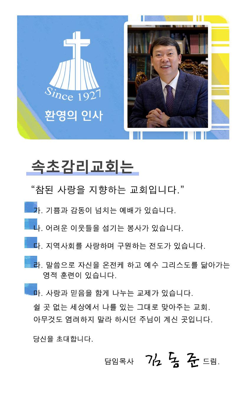 001_교회소개_1환영의_인사 copy.jpg