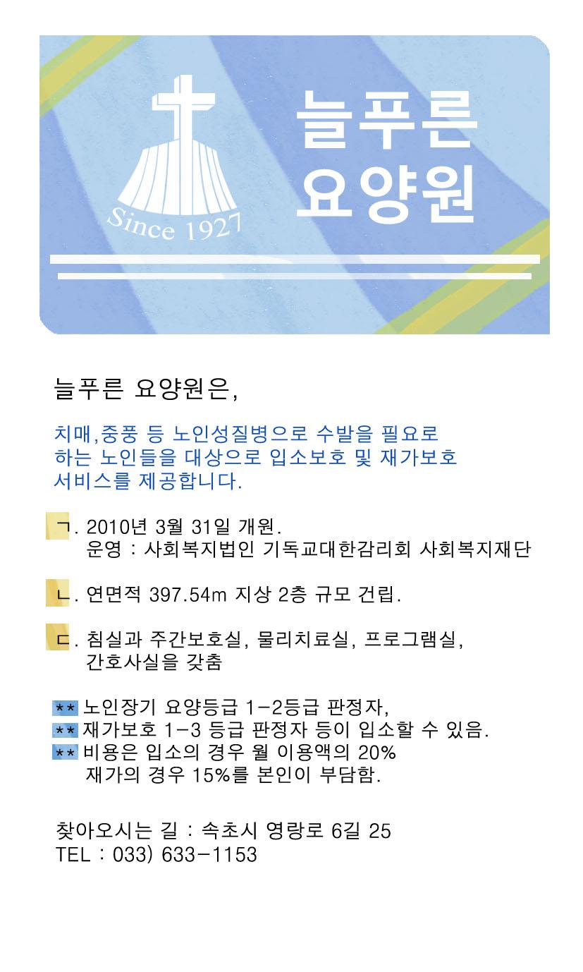 004_선교_1_늘푸른요양원2 copy.jpg